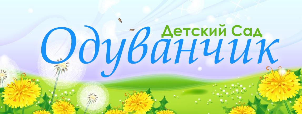 Одуванчик Детский сайт в Батайске